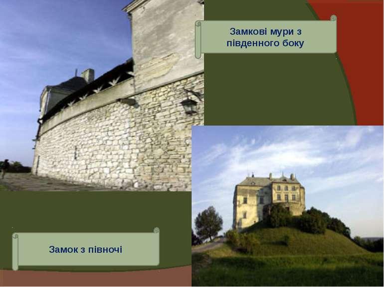 Замкові мури з південного боку Замок з півночі