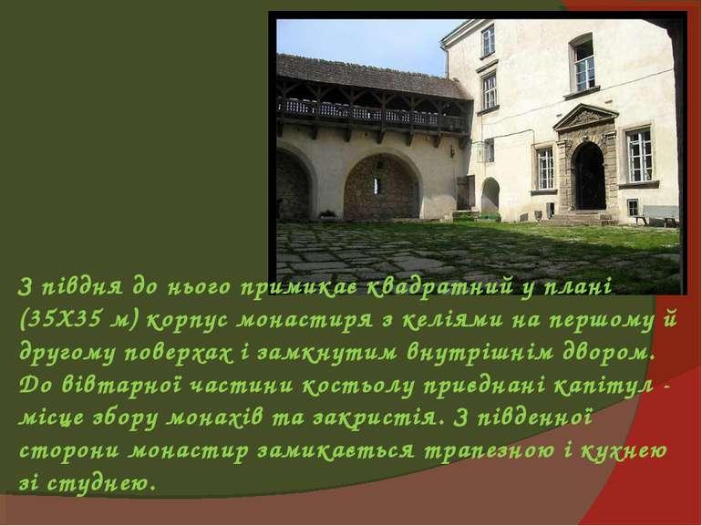 З півдня до нього примикає квадратний у плані (35Х35 м) корпус монастиря з ке...