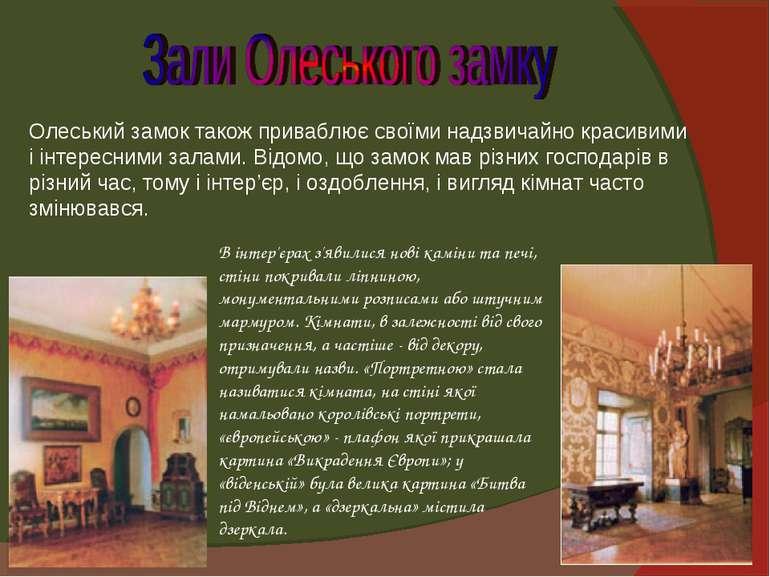 Олеський замок також приваблює своїми надзвичайно красивими і інтересними зал...