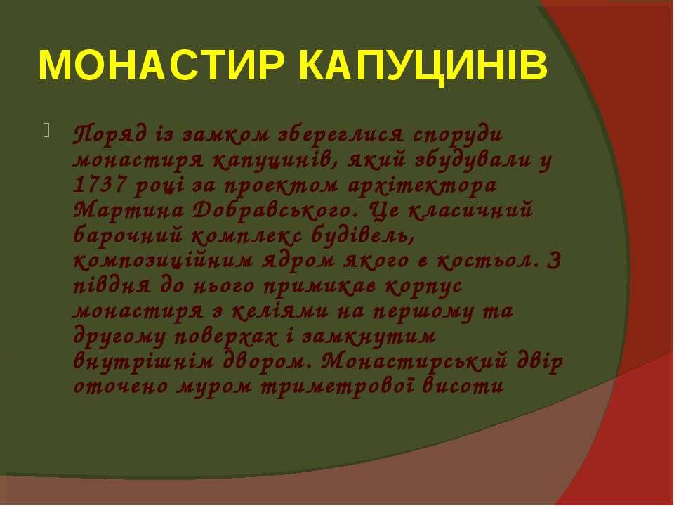 МОНАСТИР КАПУЦИНІВ Поряд із замком збереглися споруди монастиря капуцинів, як...