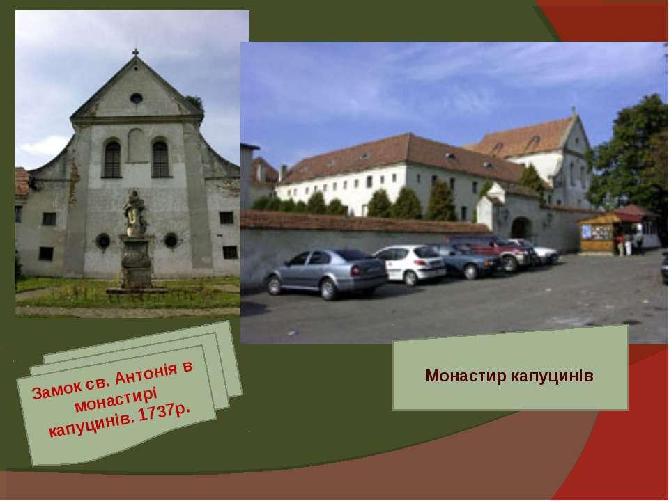 Замок св. Антонія в монастирі капуцинів. 1737р. Монастир капуцинів