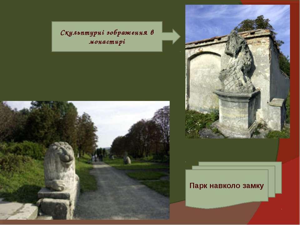 Скульптурні зображення в монастирі Парк навколо замку
