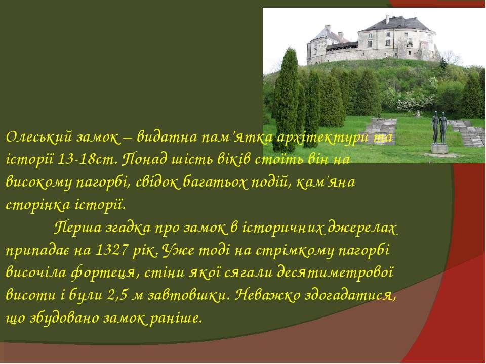 Олеський замок – видатна пам'ятка архітектури та історії 13-18ст. Понад шість...