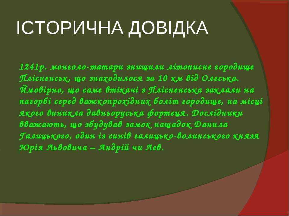 ІСТОРИЧНА ДОВІДКА 1241р. монголо-татари знищили літописне городище Плісненськ...
