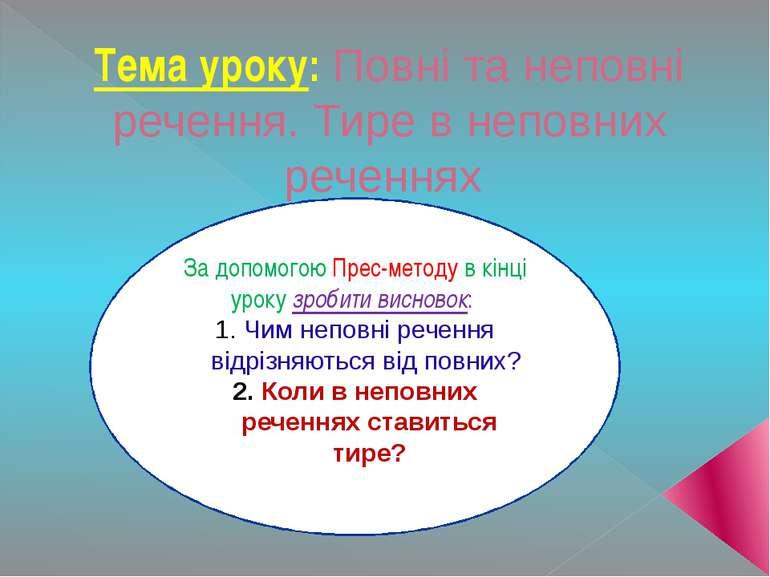 Тема уроку: Повні та неповні речення. Тире в неповних реченнях За допомогою П...