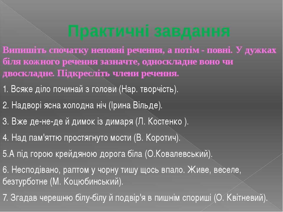 Практичні завдання Випишіть спочатку неповні речення, а потім - повні. У дужк...