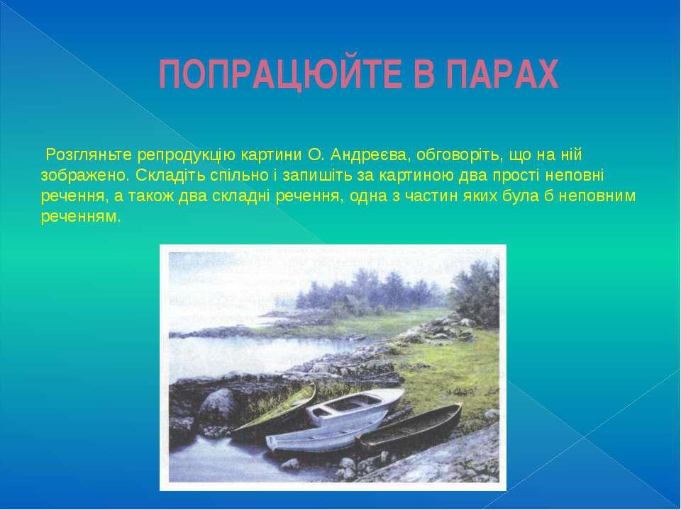 ПОПРАЦЮЙТЕ В ПАРАХ Розгляньте репродукцію картини О. Андреєва, обговоріть, що...