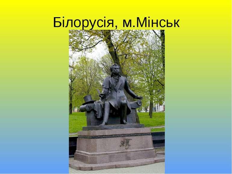 Білорусія, м.Мінськ