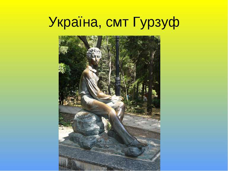 Україна, смт Гурзуф