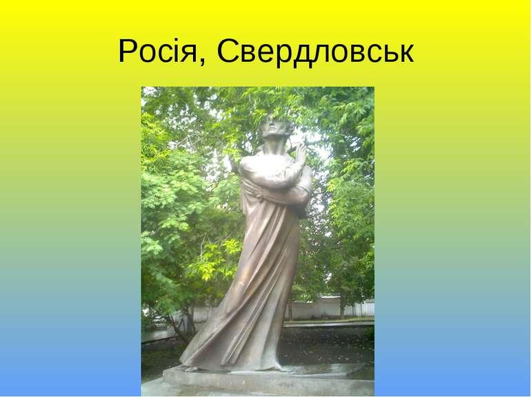 Росія, Свердловськ