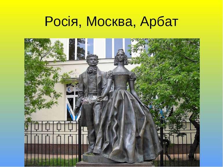 Росія, Москва, Арбат