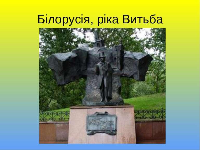 Білорусія, ріка Витьба