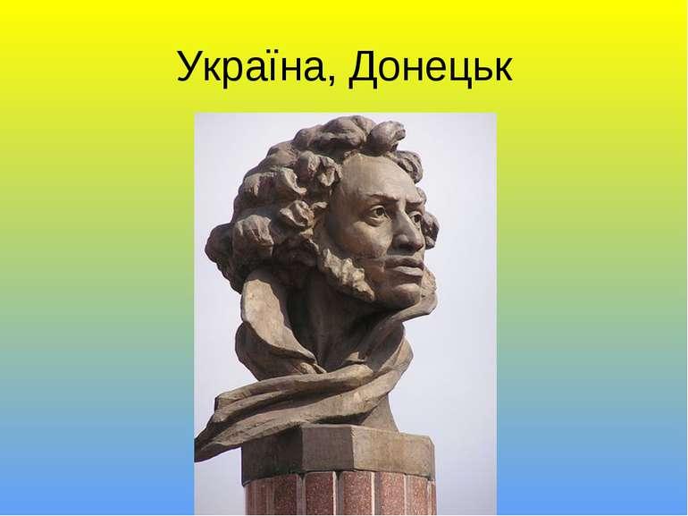 Україна, Донецьк