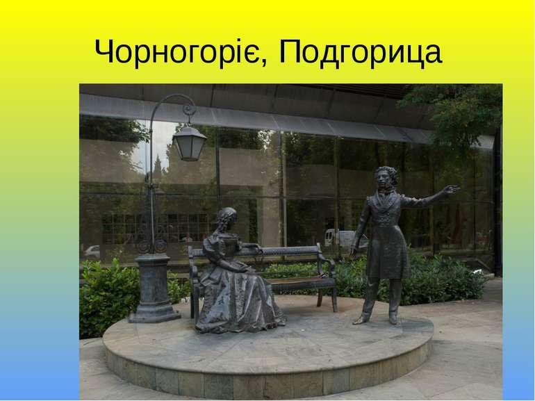 Чорногоріє, Подгорица