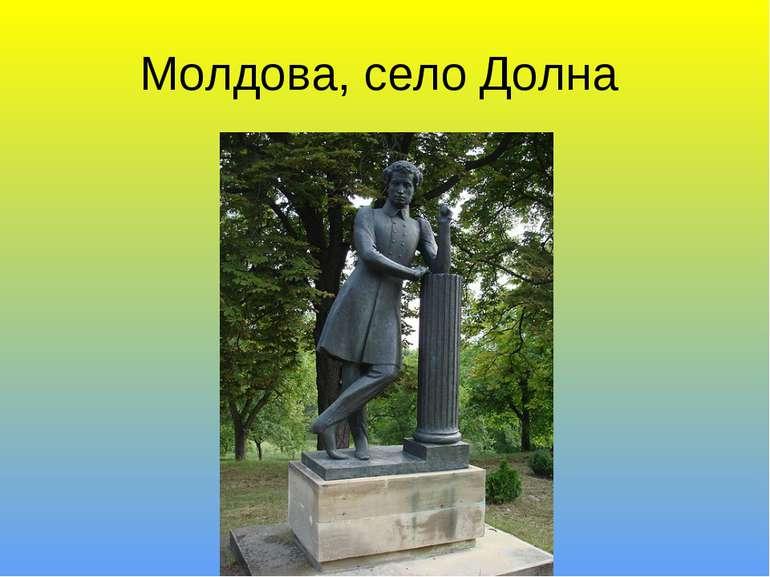 Молдова, село Долна