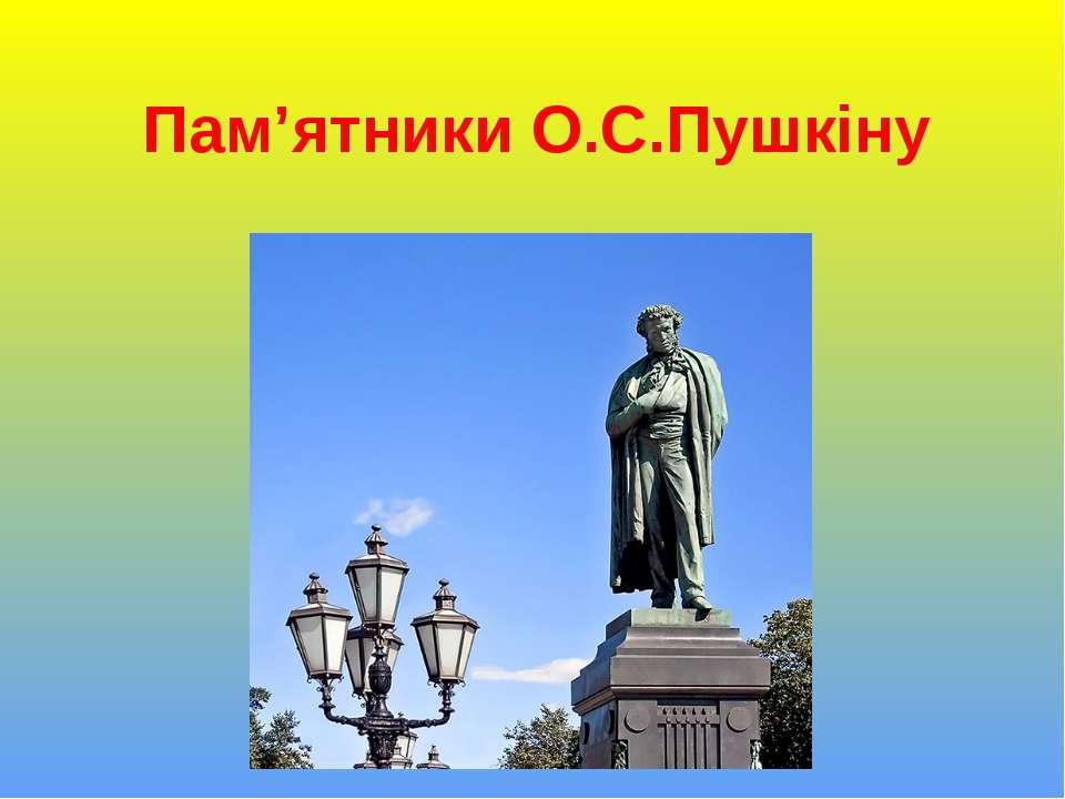 Пам'ятники О.С.Пушкіну