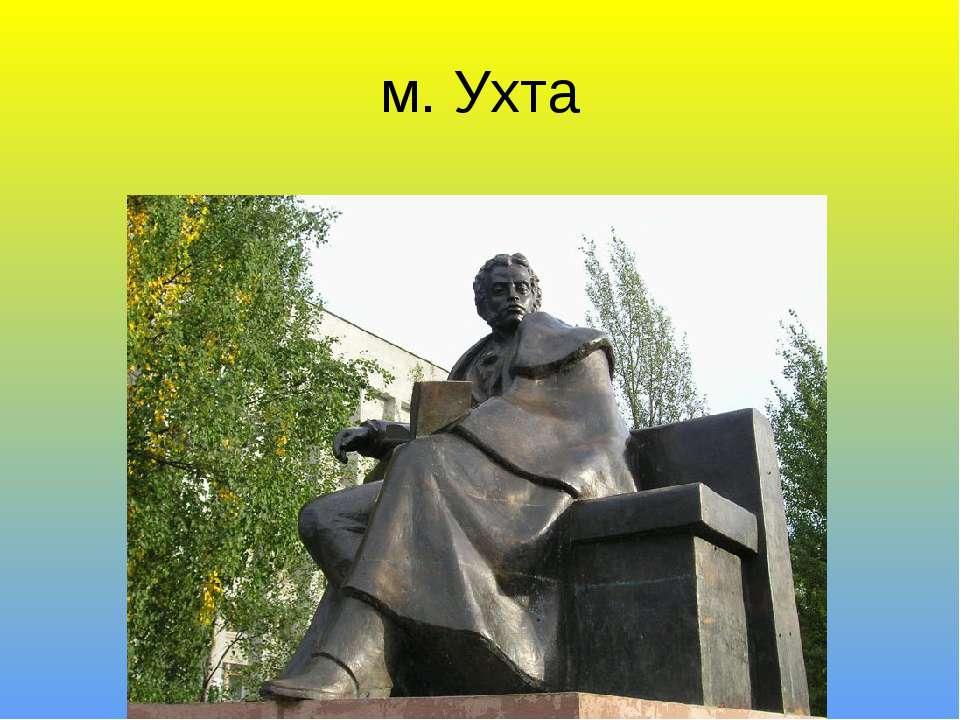 м. Ухта
