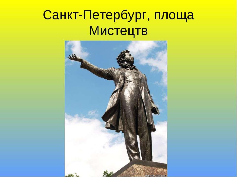 Санкт-Петербург, площа Мистецтв
