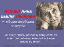 Астрід Анна Емілія Ліндгрен – відома шведська казкарка «Я пишу, чтобы развлеч...
