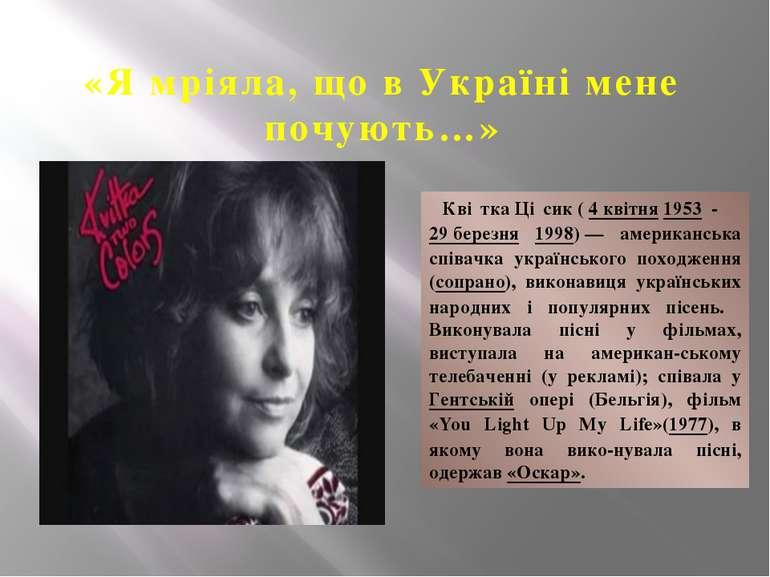 «Я мріяла, що в Україні мене почують…» Кві тка Ці сик ( 4 квітня 1953 - 29 бе...