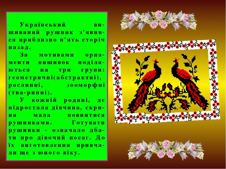 Український ви-шиваний рушник з'явив-ся приблизно п'ять сторіч назад. За моти...
