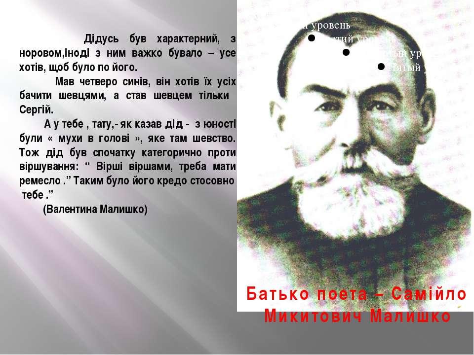 Батько поета – Самійло Микитович Малишко Дідусь був характерний, з норовом,ін...