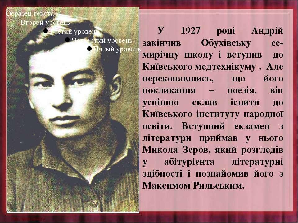 У 1927 році Андрій закінчив Обухівську се-мирічну школу і вступив до Київсько...