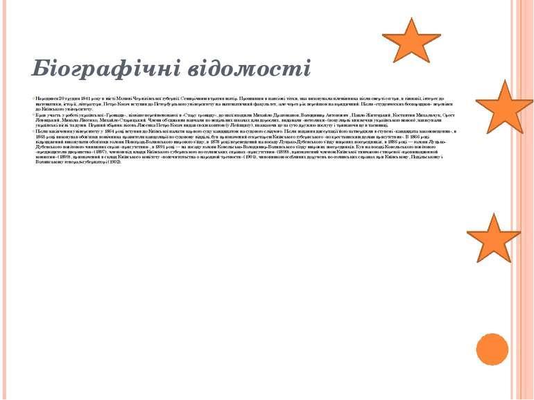 Біографічні відомості Народився 20 грудня 1841 року в місті Мглині Чернігівсь...