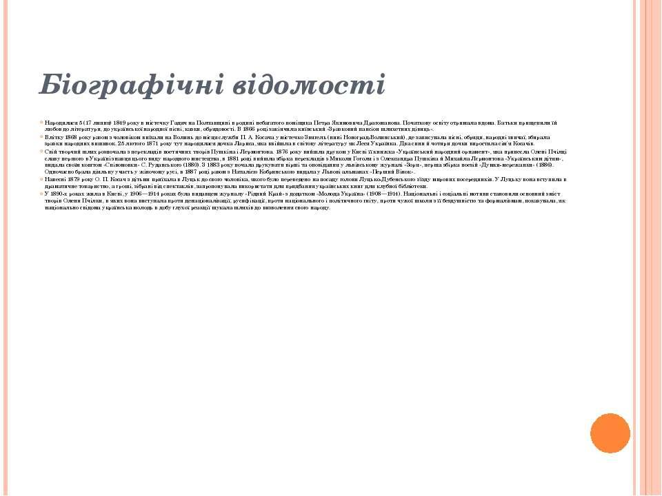 Біографічні відомості Народилася 5 (17 липня) 1849 року в містечку Гадяч на П...