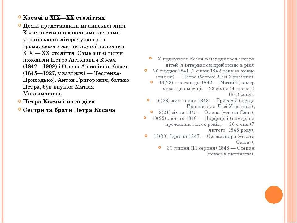 Косачі в XIX—XX століттях Деякі представники мглинської лінії Косачів стали в...