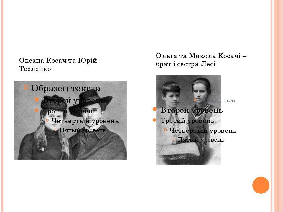 Оксана Косач та Юрій Тесленко Ольга та Микола Косачі – брат і сестра Лесі
