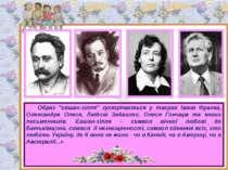 """Образ """"євшан-зілля"""" зустрічається у творах Івана Франка, Олександра Олеся, Лю..."""