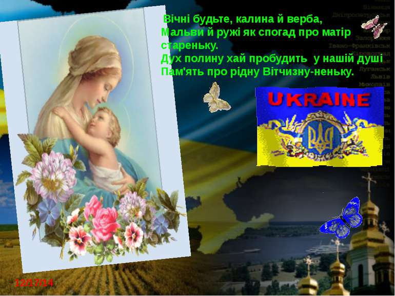 Вічні будьте, калина й верба, Мальви й ружі як спогад про матір стареньку. Ду...