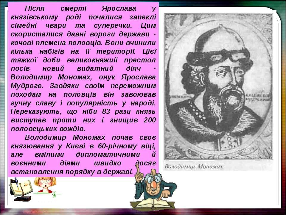 Після смерті Ярослава у князівському роді почалися запеклі сімейні чвари та с...