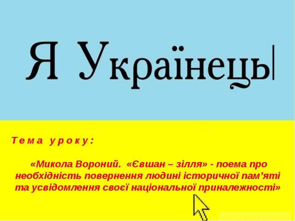 Тема уроку: «Микола Вороний. «Євшан – зілля» - поема про необхідність поверне...