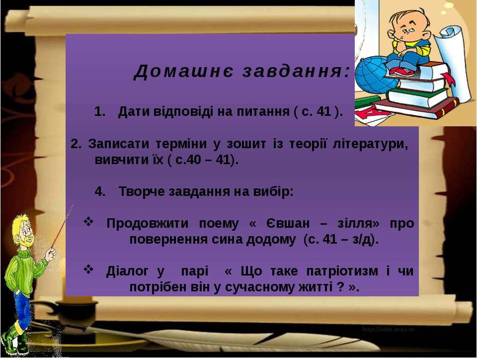Домашнє завдання: Дати відповіді на питання ( с. 41 ). 2. Записати терміни у ...