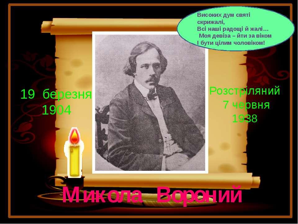 Микола Вороний 19 березня 1904 Розстріляний 7 червня 1938 Високих дум святі с...