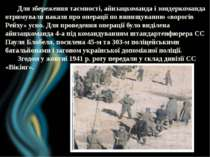 Для збереження таємності, айнзацкоманда і зондеркоманда отримували накази про...