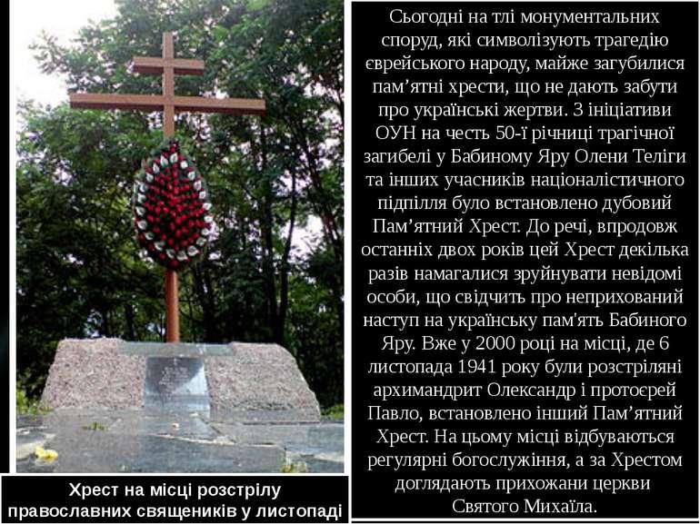 Хрест на місці розстрілу православних священиків у листопаді 1941 р. Сьогодні...