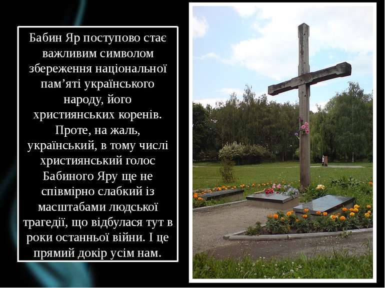 Бабин Яр поступово стає важливим символом збереження національної пам'яті укр...