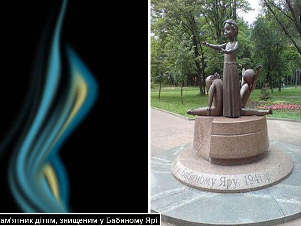 Пам'ятник дітям, знищеним у Бабиному Ярі