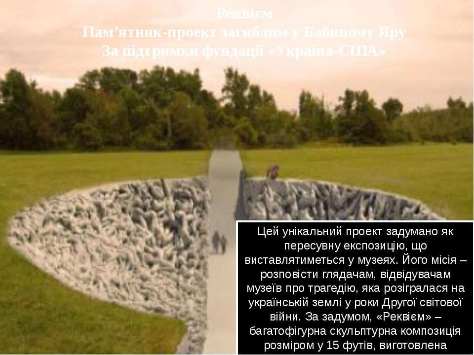 Реквієм Пам'ятник-проект загиблим у Бабиному Яру За підтримки фундації «Украї...