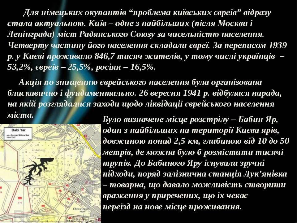 """Для німецьких окупантів """"проблема київських євреїв"""" відразу стала актуальною...."""