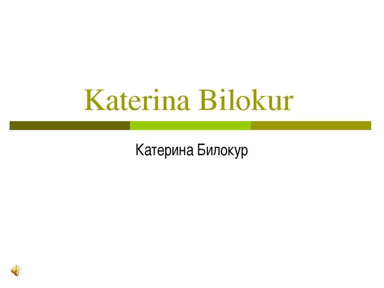 Katerina Bilokur Катерина Билокур