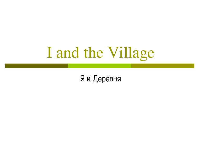 I and the Village Я и Деревня