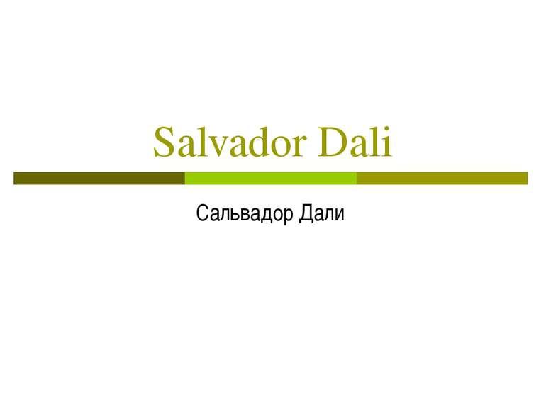 Salvador Dali Сальвадор Дали