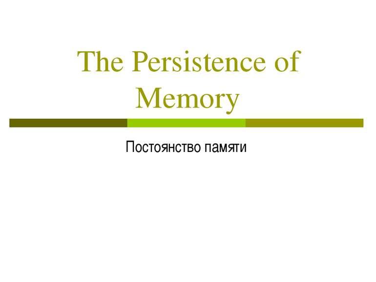 The Persistence of Memory Постоянство памяти