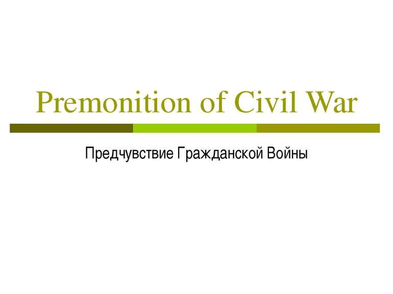 Premonition of Civil War Предчувствие Гражданской Войны