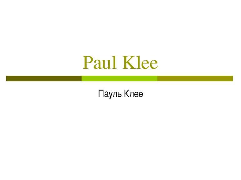 Paul Klee Пауль Клее