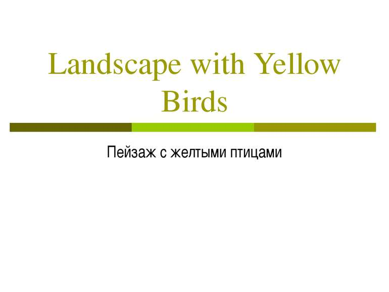 Landscape with Yellow Birds Пейзаж с желтыми птицами